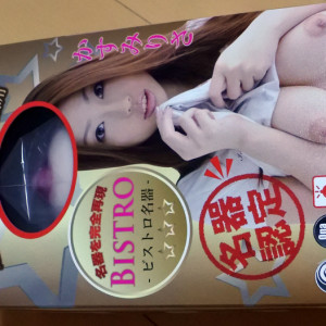 Review of Risa Kasumi Japanese onahole