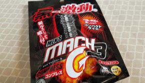 Men's Mach 3G male sex toy