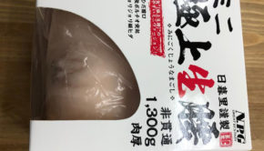 Mini Namagoshi Ultimate Hip