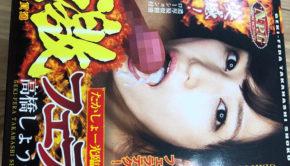 Geki Fera Takahashi Shoko