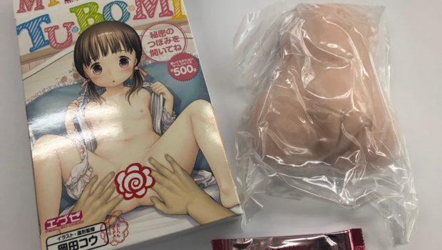 Tubomi Hip Onahole by EXE Review
